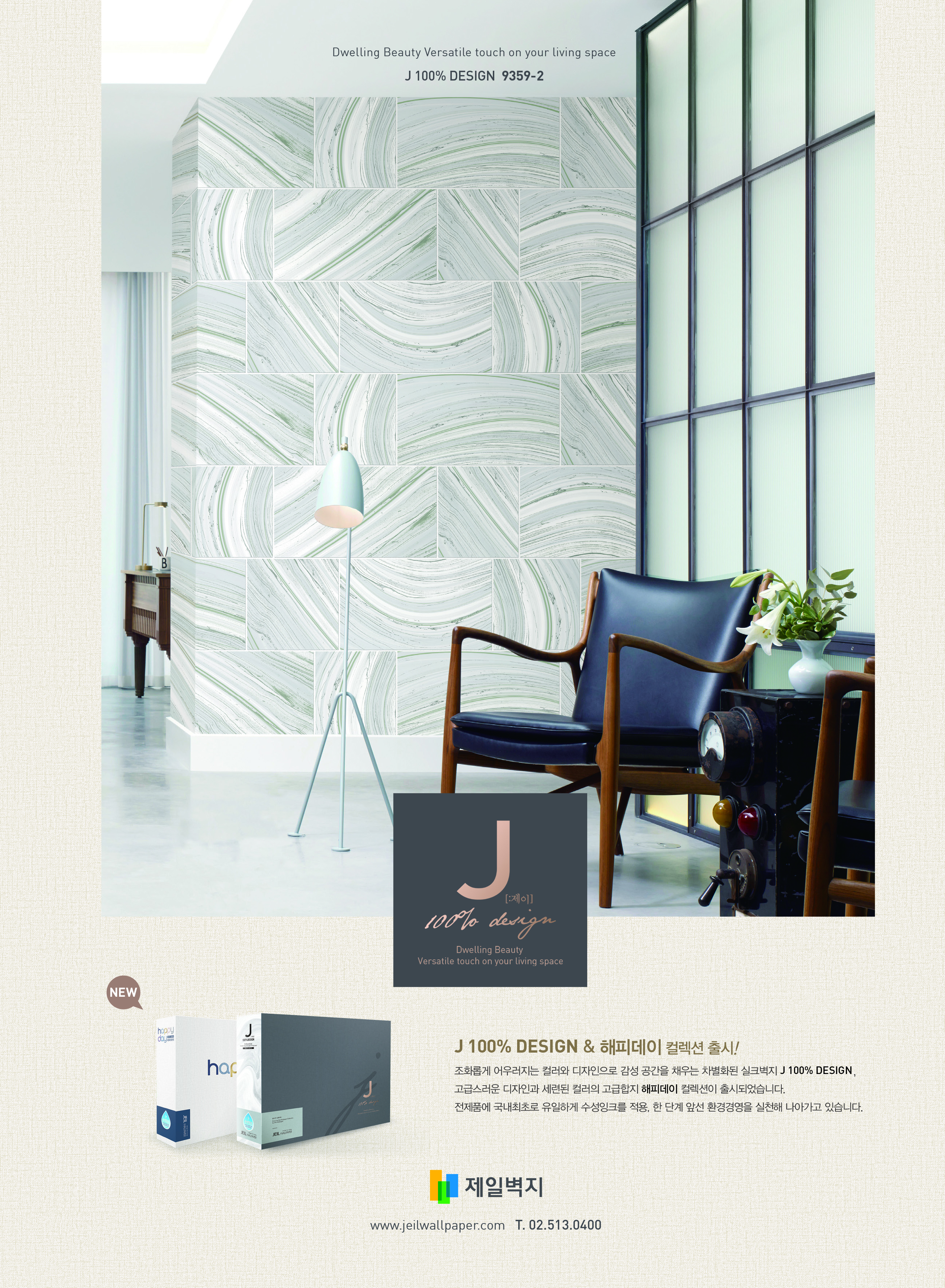 J 100% design / Happyday 출시 J 100% design / Happyday 출시